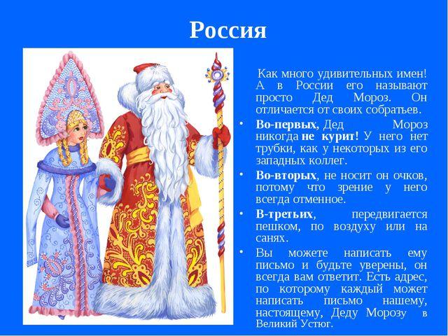 Россия Как много удивительных имен! А в России его называют просто Дед Мороз....