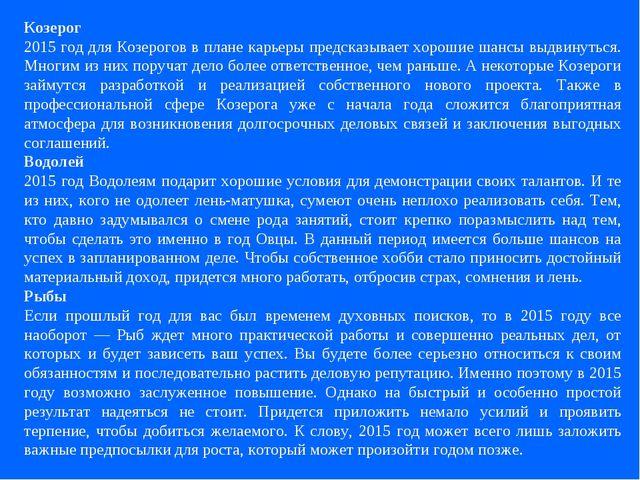 Козерог 2015 год для Козерогов в плане карьеры предсказывает хорошие шансы вы...