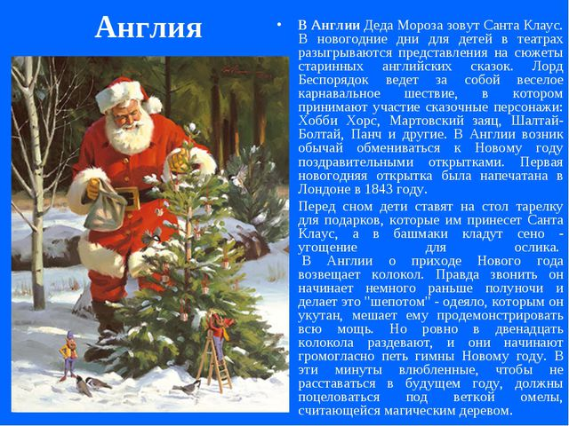 Англия В АнглииДеда Мороза зовут Санта Клаус. В новогодние дни для детей в...