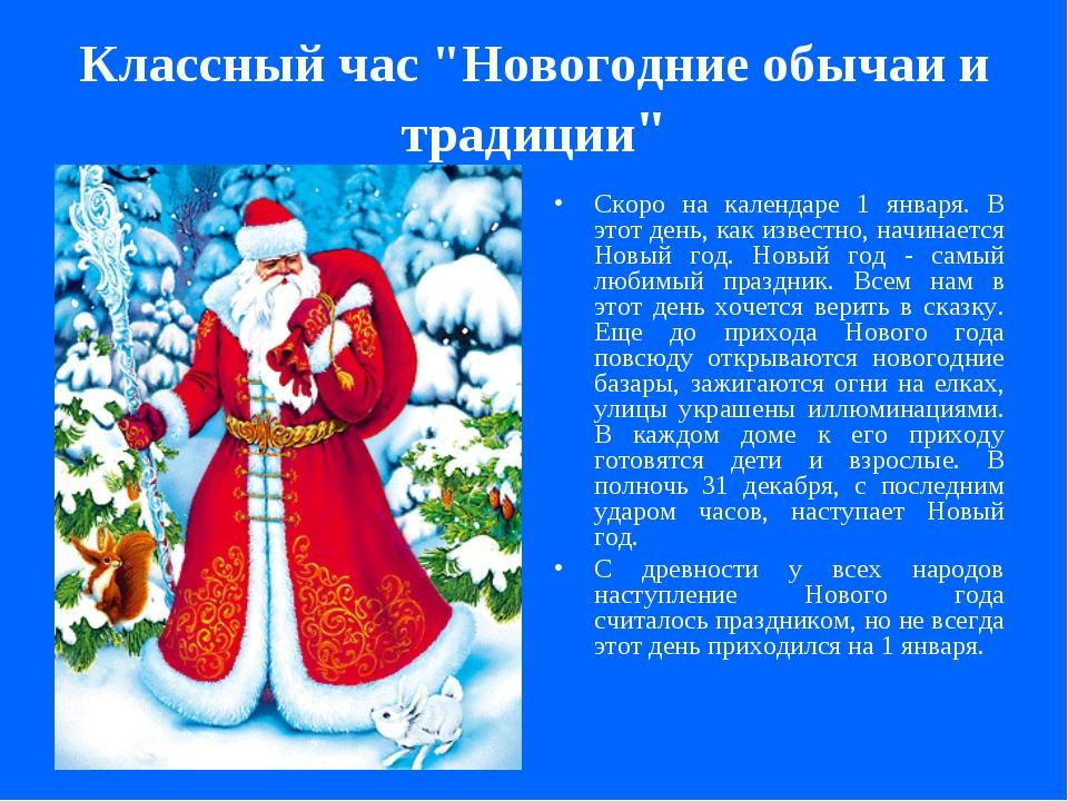 """Классный час """"Новогодние обычаи и традиции"""" Скоро на календаре 1 января. В э..."""