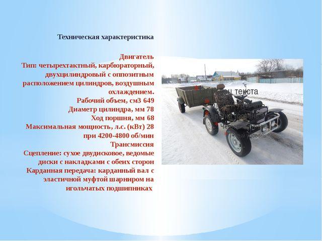 Техническая характеристика Двигатель Тип: четырехтактный, карбюраторный, дву...