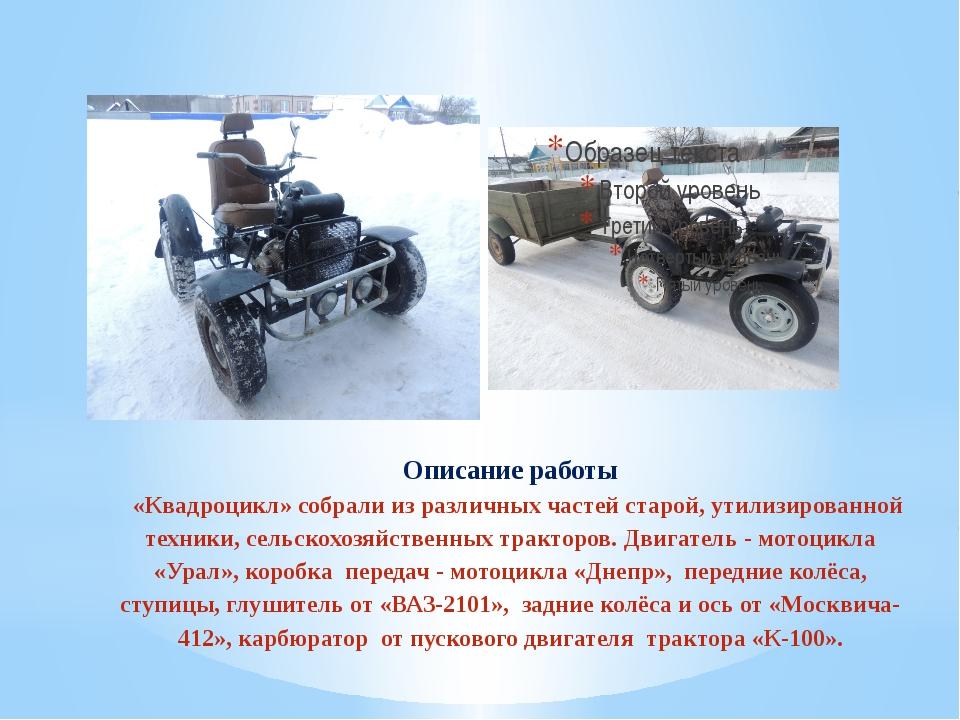 Описание работы «Квадроцикл» собрали из различных частей старой, утилизирован...
