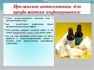 Применение антисептиков для профилактики инфицирования: Самые распространённы