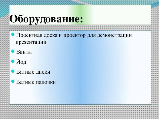 Оборудование: Проектная доска и проектор для демонстрации презентации Бинты Й...