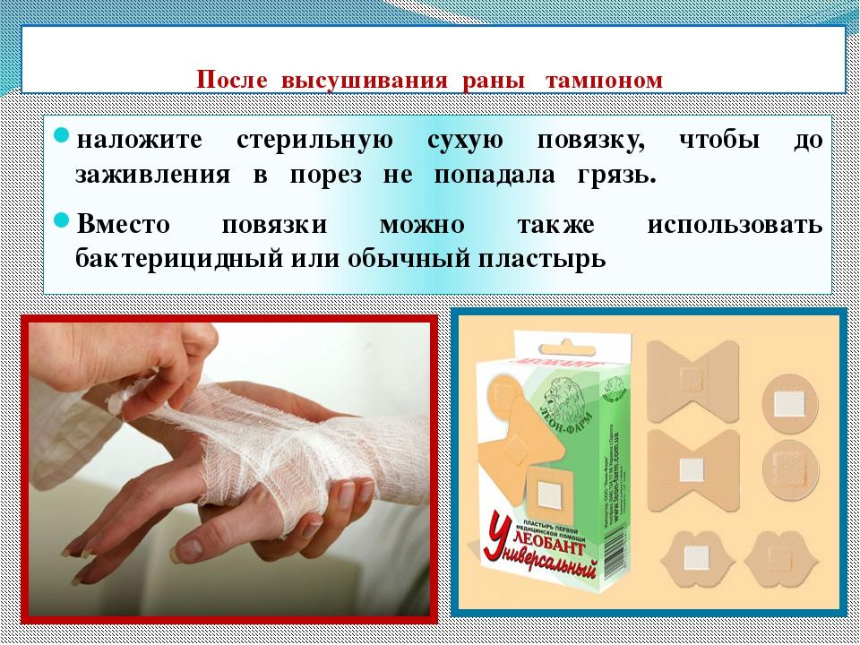После высушивания раны тампоном наложите стерильную сухую повязку, чтобы до з...