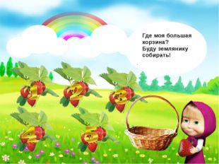 Сколько же ягодок малинки на кусту? Помоги сосчитать!