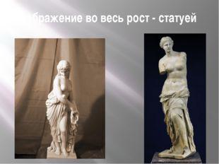 Изображение во весь рост - статуей