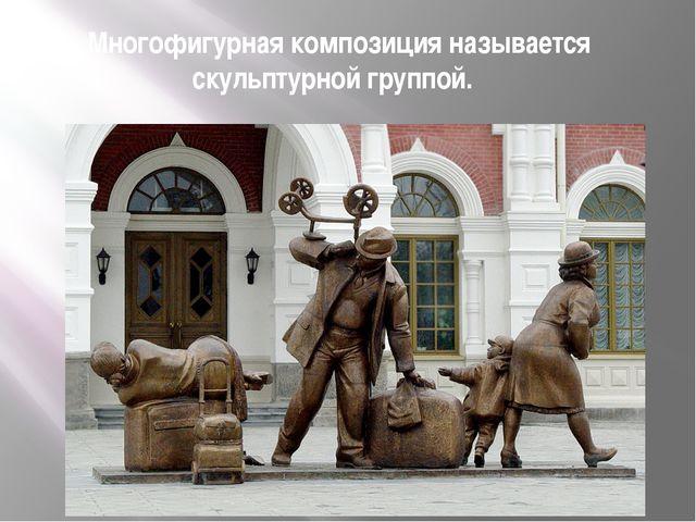 . Многофигурная композиция называется скульптурной группой.