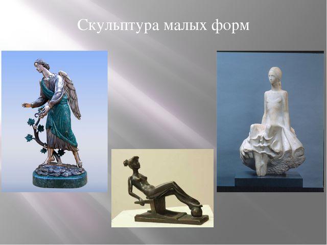 Скульптура малых форм