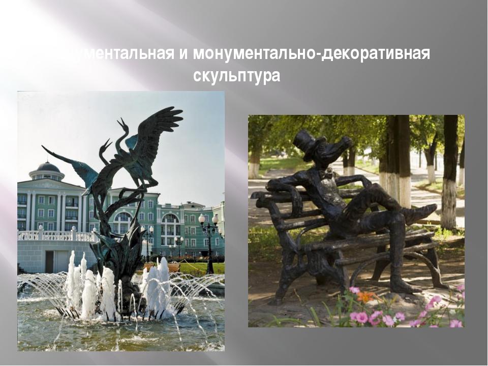 Монументальная и монументально-декоративная скульптура
