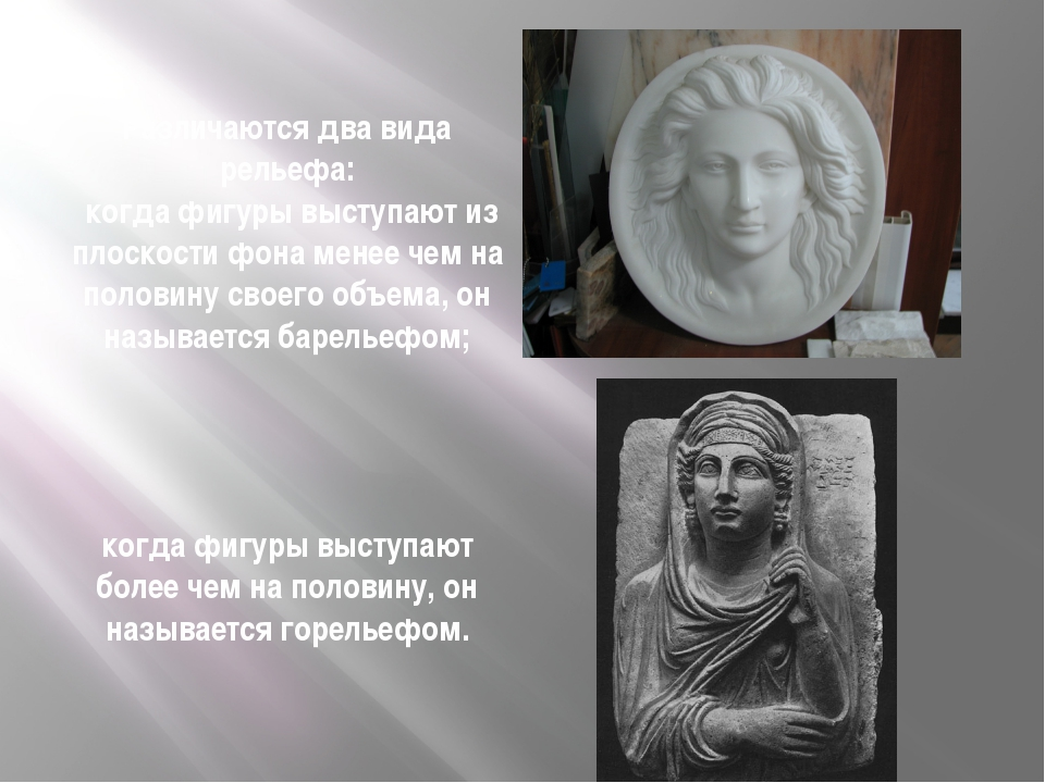 Различаются два вида рельефа: когда фигуры выступают из плоскости фона менее...