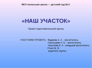 «НАШ УЧАСТОК» УЧАСТНИКИ ПРОЕКТА: Фадеева А. А. - воспитатель Смольцева Н. Б.