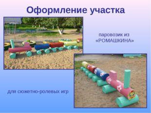 Оформление участка для сюжетно-ролевых игр паровозик из «РОМАШКИНА»