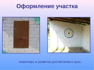 Оформление участка инвентарь и разметка для метания в цель