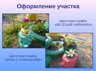 Оформление участка Цветочная клумба «ВЕСЁЛЫЙ ЧАЙНИЧЕК» Цветочная клумба «ВАЗА