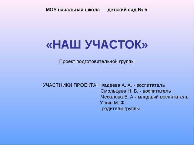 «НАШ УЧАСТОК» УЧАСТНИКИ ПРОЕКТА: Фадеева А. А. - воспитатель Смольцева Н. Б....