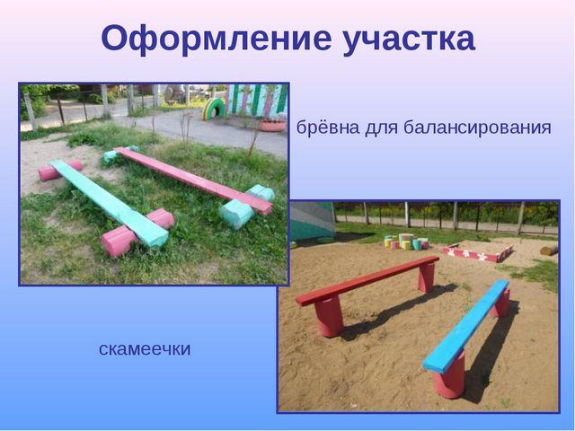 Оформление участка скамеечки брёвна для балансирования