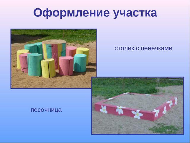 Оформление участка столик с пенёчками песочница
