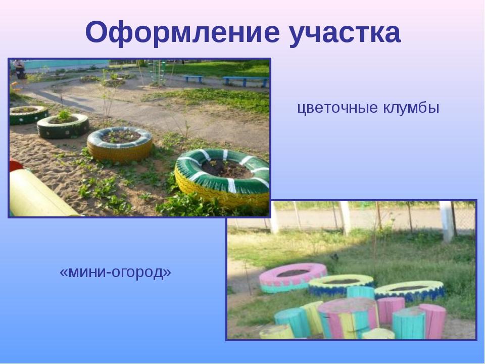Оформление участка цветочные клумбы «мини-огород»
