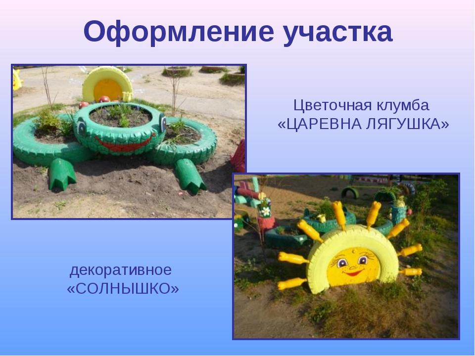Оформление участка Цветочная клумба «ЦАРЕВНА ЛЯГУШКА» декоративное «СОЛНЫШКО»