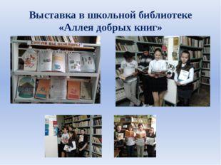 Выставка в школьной библиотеке «Аллея добрых книг»