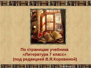По страницам учебника «Литература 7 класс» (под редакцией В.Я.Коровиной)