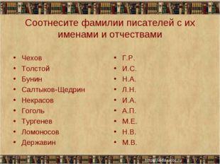 Соотнесите фамилии писателей с их именами и отчествами Чехов Толстой Бунин Са