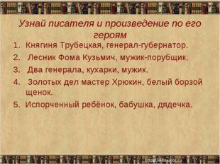 Узнай писателя и произведение по его героям Княгиня Трубецкая, генерал-губерн