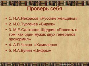 Проверь себя 1. Н.А.Некрасов «Русские женщины» 2. И.С.Тургенев «Бирюк» 3. М.Е