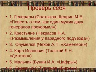 Проверь себя 1. Генералы (Салтыков-Щедрин М.Е. «Повесть о том, как один мужик