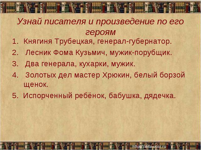 Узнай писателя и произведение по его героям Княгиня Трубецкая, генерал-губерн...