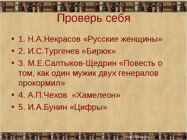 Проверь себя 1. Н.А.Некрасов «Русские женщины» 2. И.С.Тургенев «Бирюк» 3. М.Е...