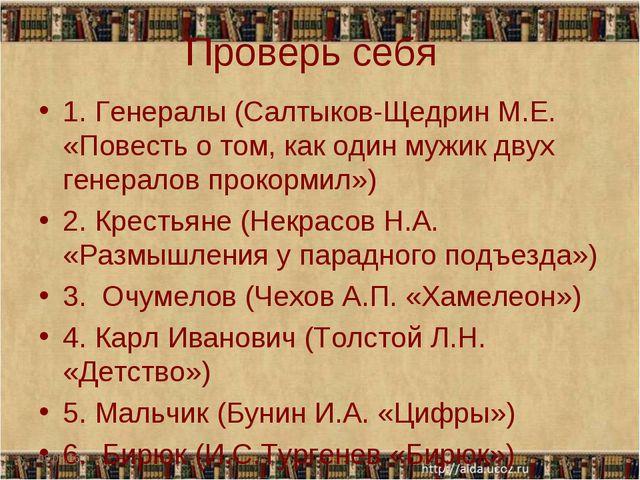 Проверь себя 1. Генералы (Салтыков-Щедрин М.Е. «Повесть о том, как один мужик...