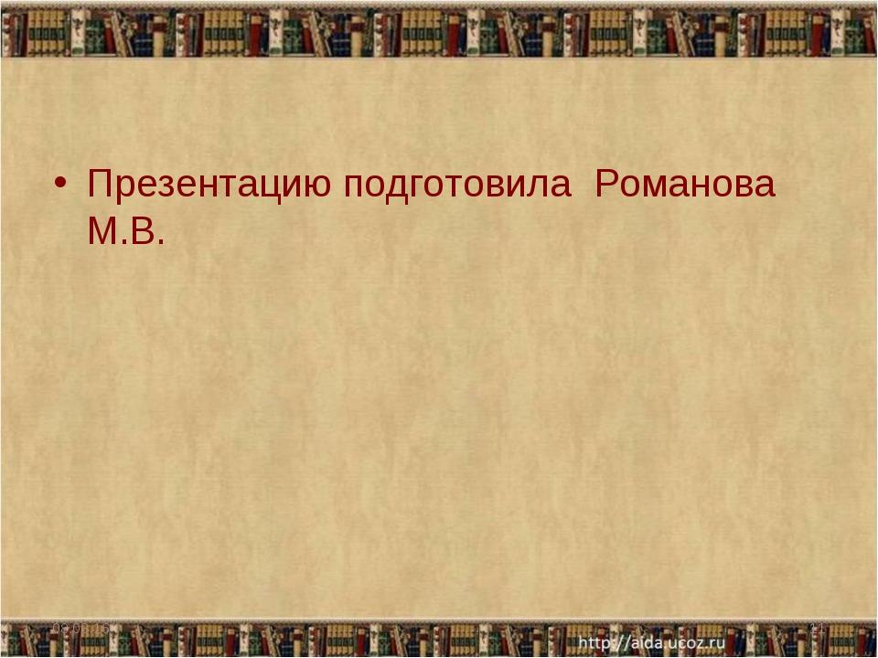 Презентацию подготовила Романова М.В. * *