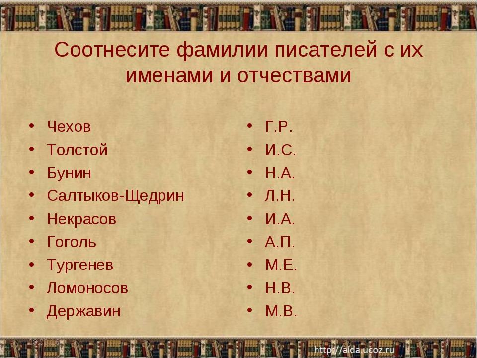 Соотнесите фамилии писателей с их именами и отчествами Чехов Толстой Бунин Са...