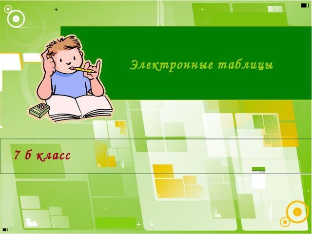 Электронные таблицы 7 б класс