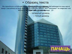 Мы знаходзімся ля будынка нацыянальнай бібліятэкі ў Мінску. Каб падняцца на с