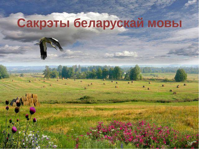Сакрэты беларускай мовы