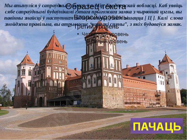 Мы апынуліся ў сапраўдным замку  ў п.Мір  Гродненскай вобласці. Каб уявіць ся...