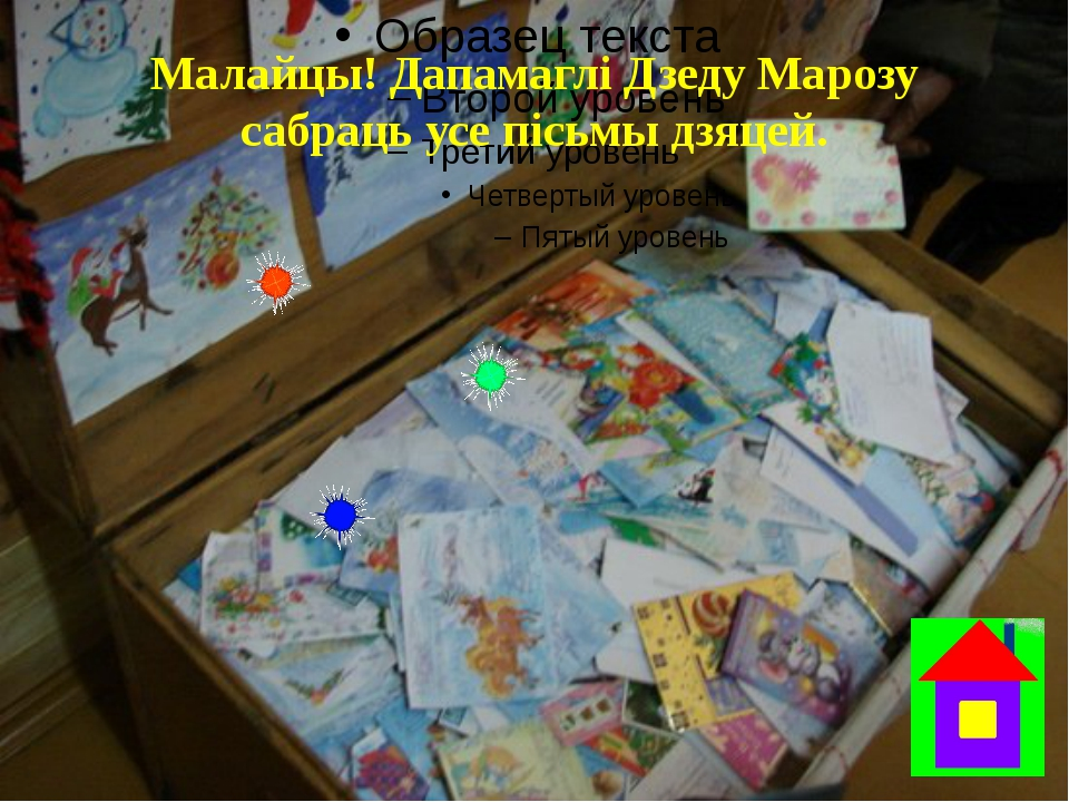 Малайцы! Дапамаглі Дзеду Марозу сабраць усе пісьмы дзяцей.