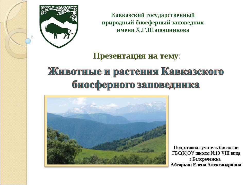 Презентация на тему: Кавказский государственный природный биосферный заповедн...