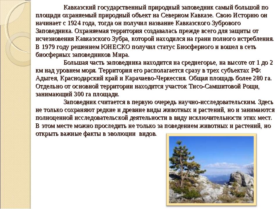 Кавказский государственный природный заповедник самый большой по площади охр...