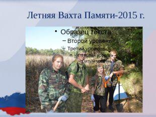 Летняя Вахта Памяти-2015 г.