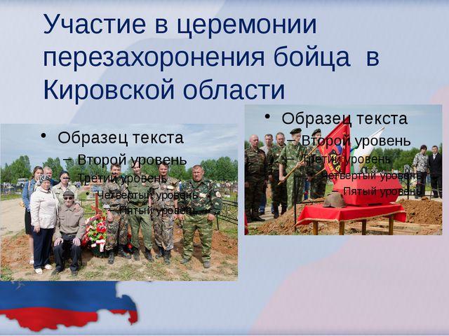 Участие в церемонии перезахоронения бойца в Кировской области