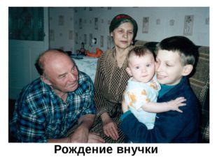 Рождение внучки