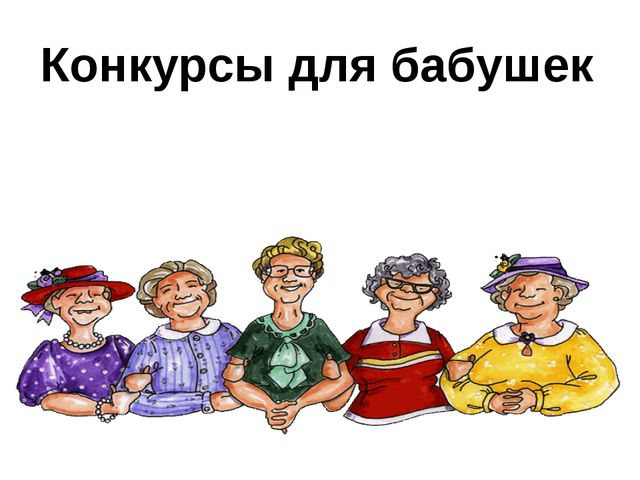 Конкурсы для бабушек