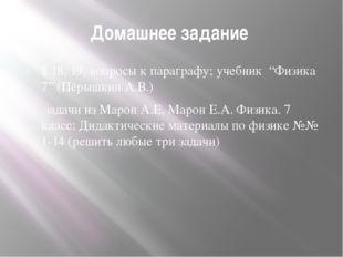 """Домашнее задание § 18, 19, вопросы к параграфу; учебник """"Физика 7"""" (Пёрышкин"""