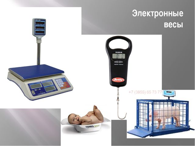 Электронные весы