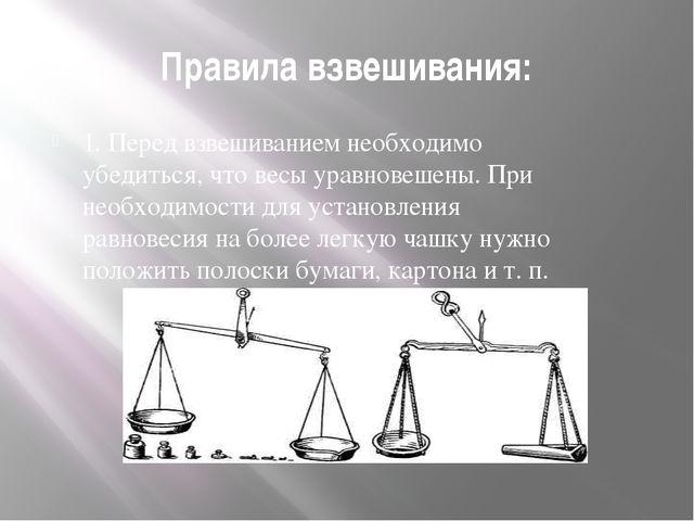 Правила взвешивания: 1. Перед взвешиванием необходимо убедиться, что весы ура...