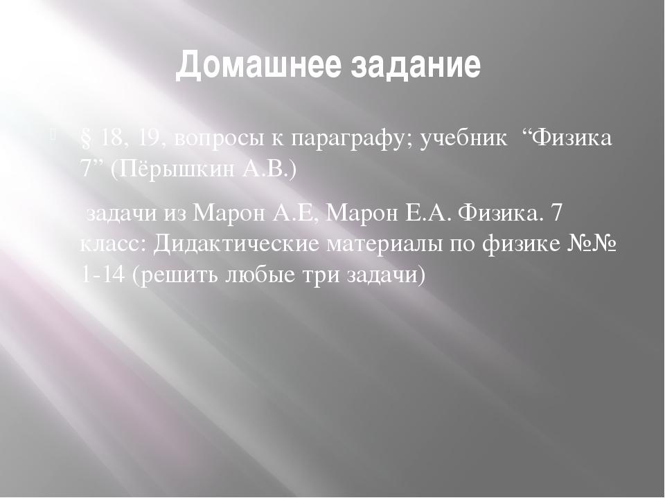 """Домашнее задание § 18, 19, вопросы к параграфу; учебник """"Физика 7"""" (Пёрышкин..."""